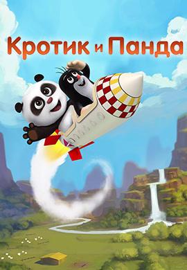 Постер к сериалу Кротик и Панда. Радужный сад 2016