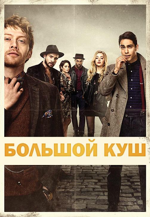 Постер к сериалу Большой куш (2017). Сезон 1. Серия 6 2017