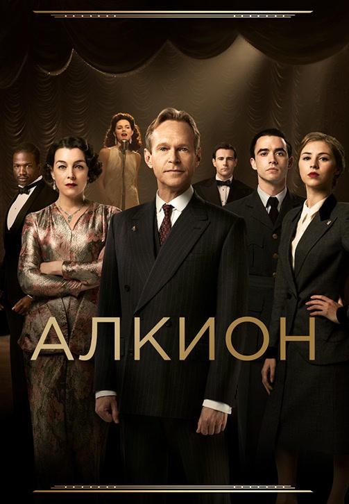 Постер к сериалу Алкион. Серия 1 2017