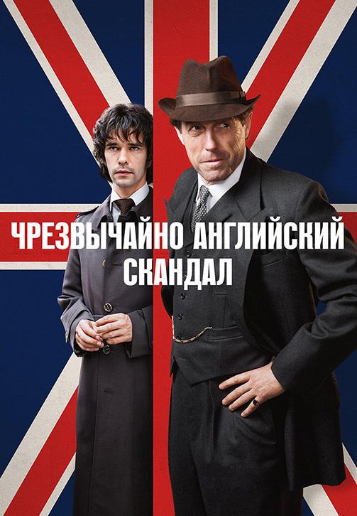 Постер к сериалу Чрезвычайно английский скандал 2018