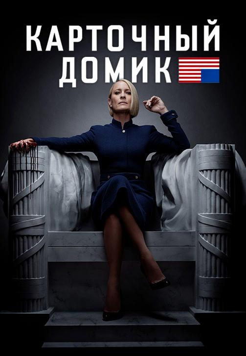 Постер к сериалу Карточный домик. Сезон 6 2018