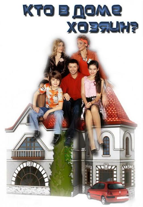 Постер к сериалу Кто в доме хозяин? 2006