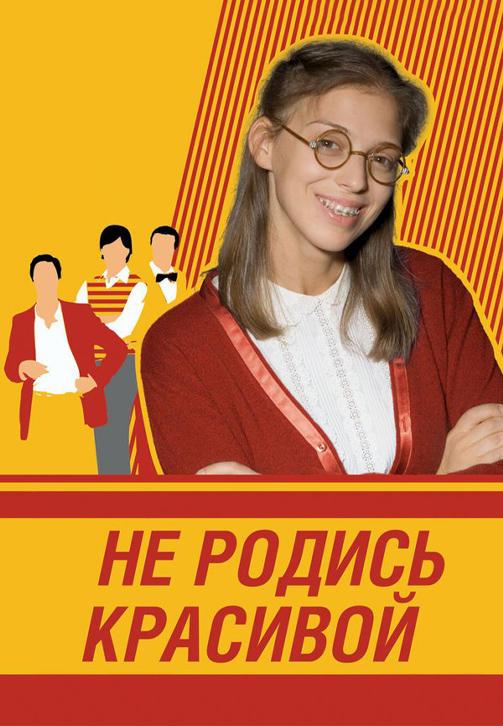 Постер к сериалу Не родись красивой. Серия 173 2006