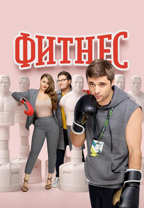 Постер к сериалу Фитнес (2018) 2018