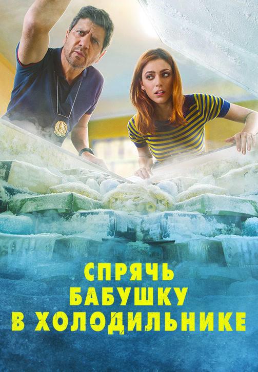 Постер к фильму Спрячь бабушку в холодильнике 2018