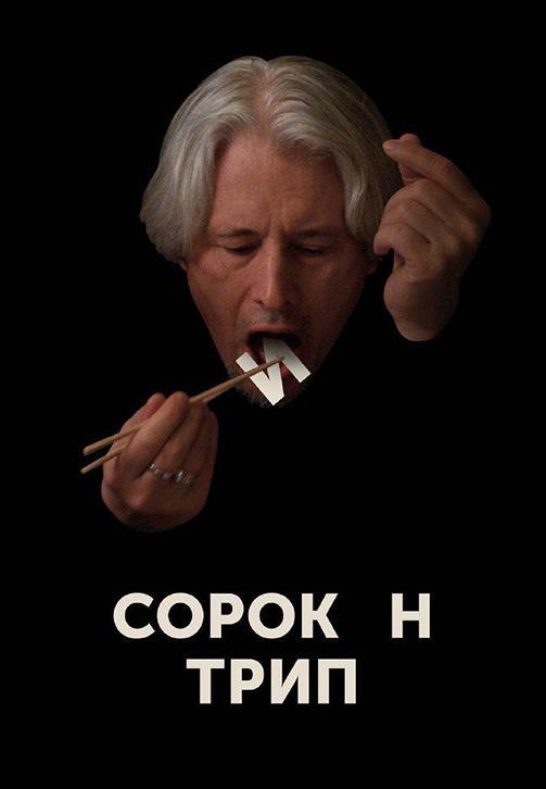 Постер к фильму Сорокин трип 2019