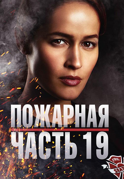 Постер к сериалу Пожарная часть 19 2018