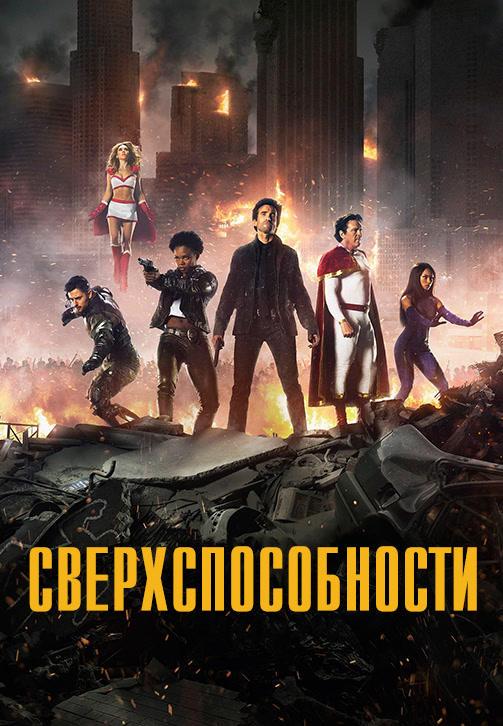 Постер к сериалу Сверхспособности. Сезон 2. Серия 7 2016