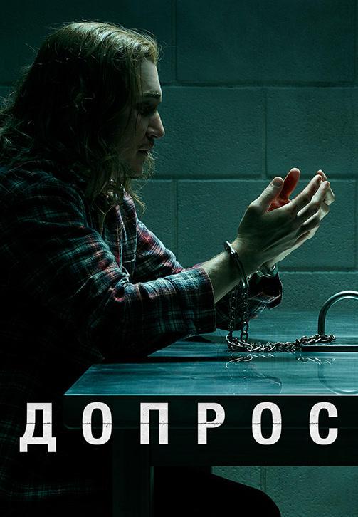 Постер к сериалу Допрос. Серия 10 2020