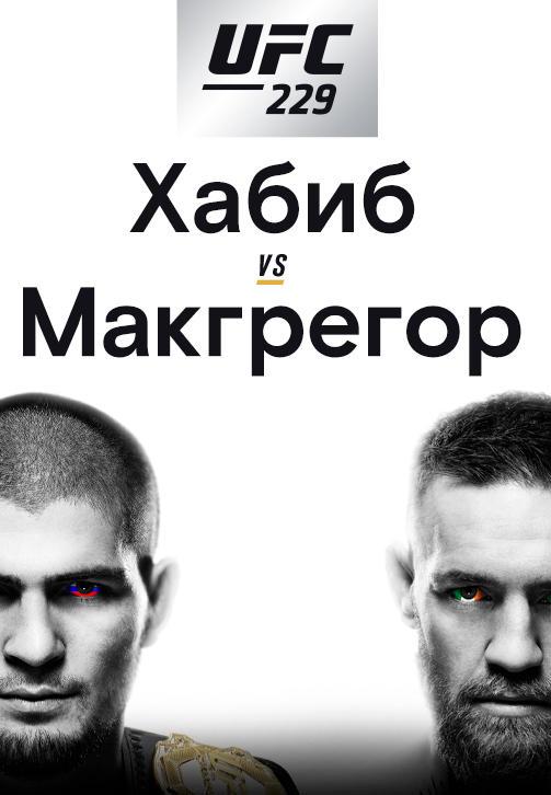 Постер к сериалу Хабиб Нурмагомедов vs Конор Макгрегор 2018