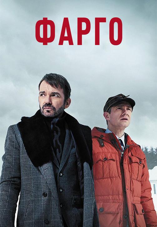Постер к сериалу Фарго 2014