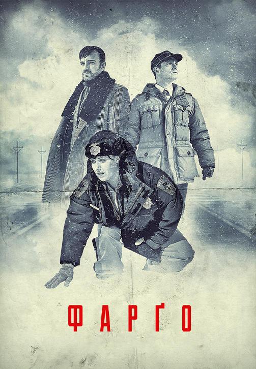 Постер к сериалу Фарго. Сезон 1 2014