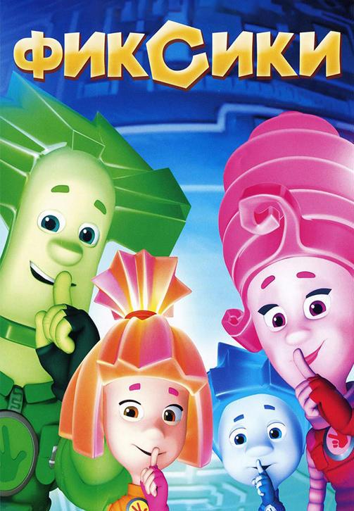 Постер к сериалу Фиксики. Витамины 2010