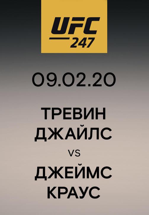 Постер к сериалу Тревин Джайлс vs Джеймс Краус 2020