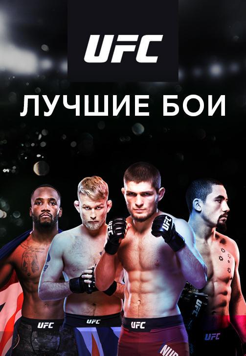 Постер к сериалу UFC: Лучшие бои 2019