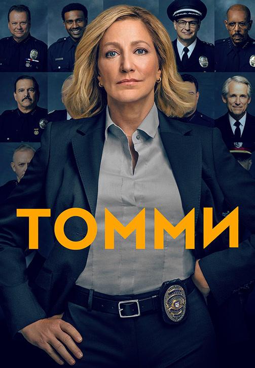 Постер к сериалу Томми 2020