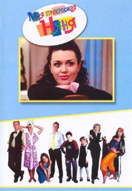 Постер к сериалу Моя прекрасная няня. Сезон 2. Серия 32 2004