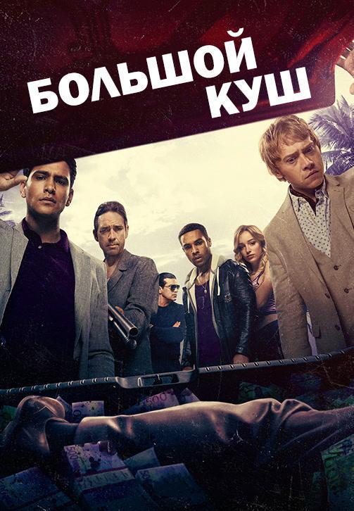 Постер к сериалу Большой куш (2017). Сезон 2. Серия 4 2018