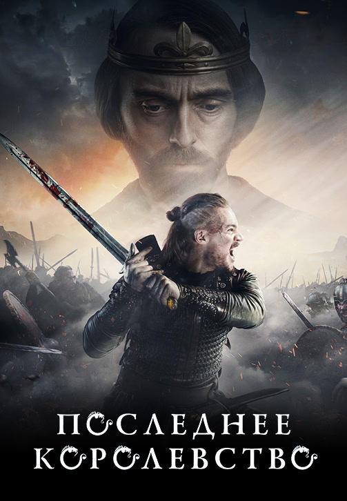 Постер к сериалу Последнее королевство 2015