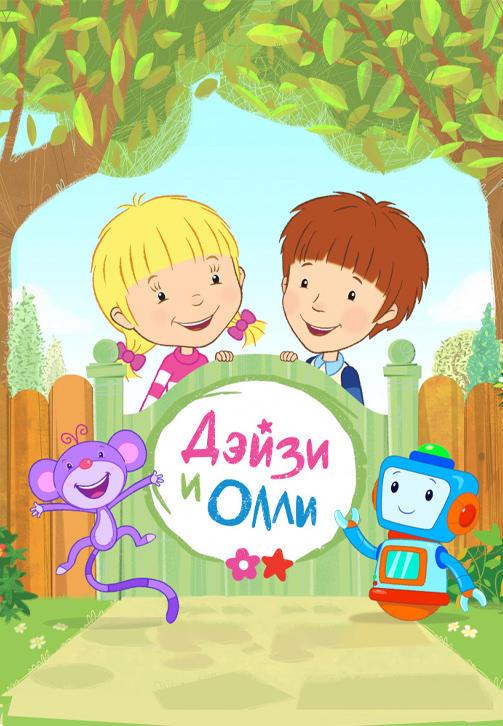 Постер к сериалу Дейзи и Олли 2017