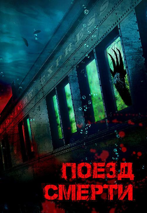 Постер к фильму Поезд смерти 2018