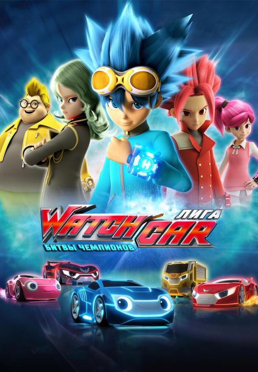 Постер к сериалу Лига WatchCar. Битвы чемпионов 2016
