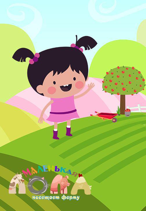 Постер к сериалу Маленькая Лола посещает ферму 2015