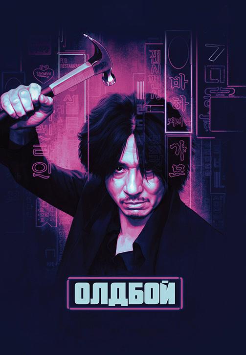 Постер к фильму Олдбой (2003) 2003