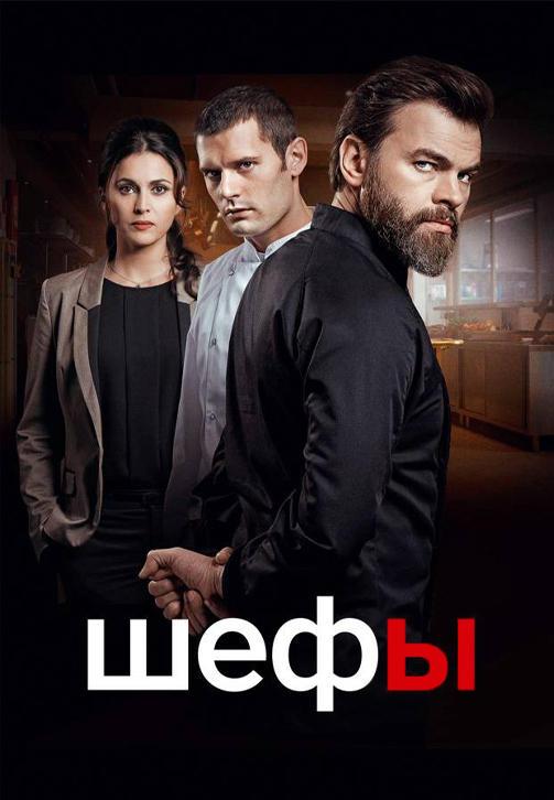 Постер к сериалу Шефы. Серия 8 2015