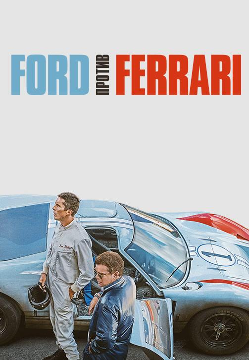 Постер к фильму Ford против Ferrari 2019