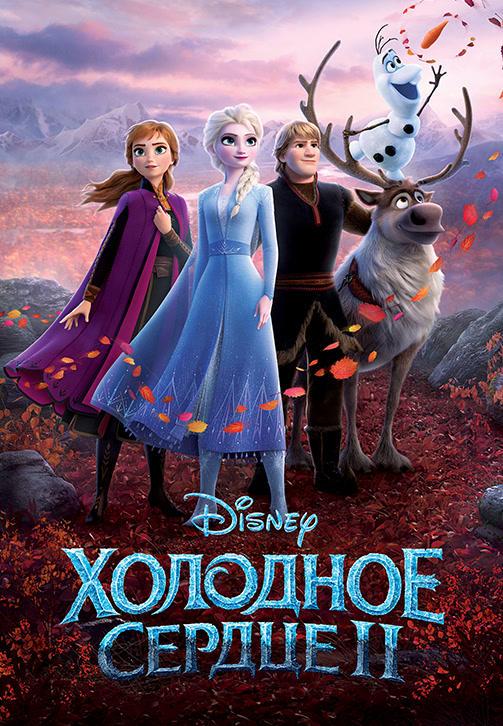 Постер к мультфильму Холодное сердце 2 2019