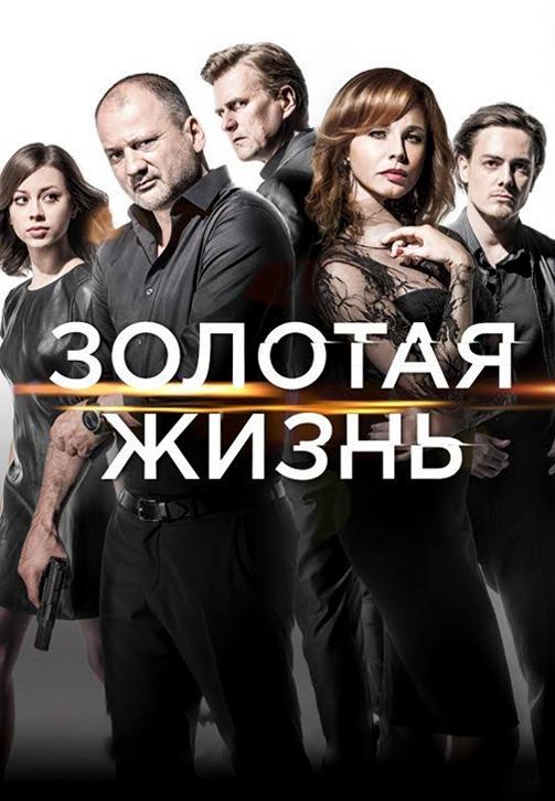 Постер к сериалу Золотая жизнь. Сезон 1 2015