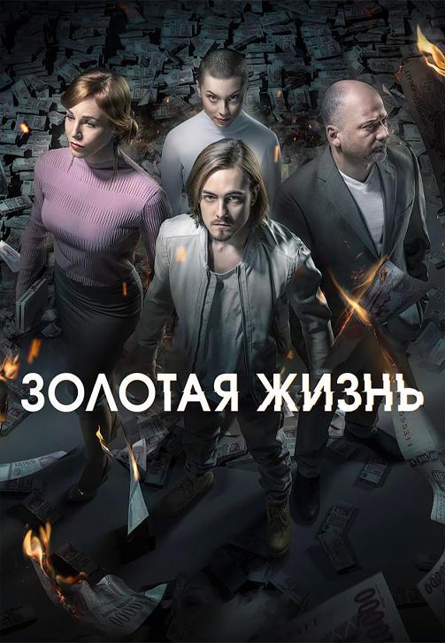 Постер к сериалу Золотая жизнь. Сезон 3. Серия 7 2018