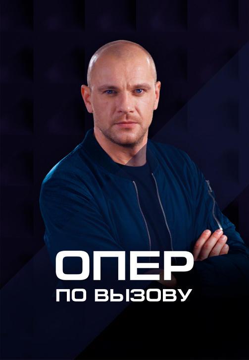 Постер к сериалу Опер по вызову. Сезон 1. Серия 9 2018