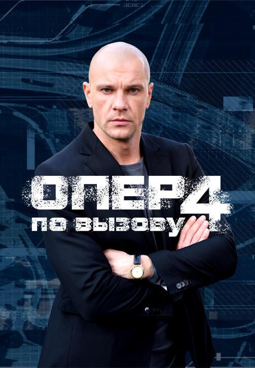Постер к сериалу Опер по вызову. Сезон 4. Серия 25 2018