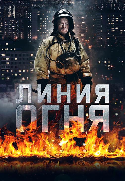Постер к сериалу Линия огня. Серия 5 2017