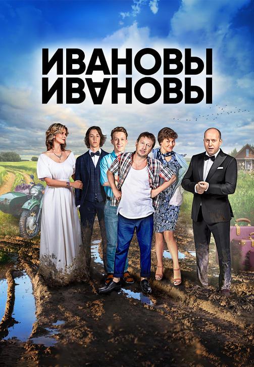 Постер к сериалу Ивановы-Ивановы. Сезон 2. Серия 13 2017