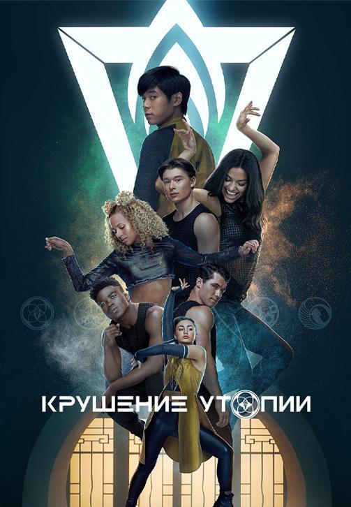 Постер к сериалу Крушение утопии. Сезон 1 2020