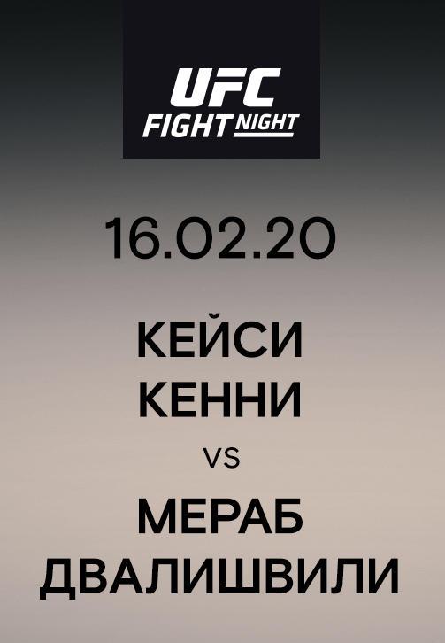 Постер к сериалу Кейси Кенни vs Мераб Двалишвили 2020
