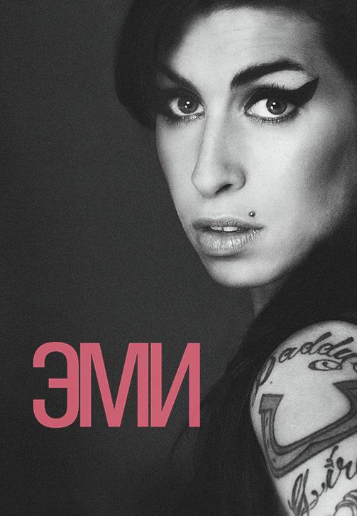 Постер к фильму Эми 2015