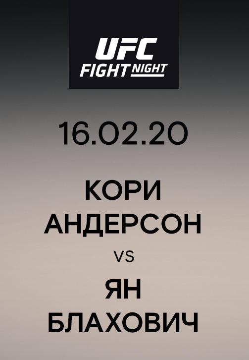 Постер к сериалу Кори Андерсон vs Ян Блахович 2020