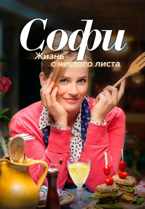 Постер к сериалу Софи. Жизнь с чистого листа. Серия 3 2017