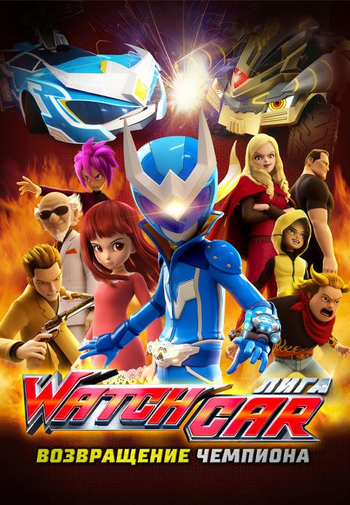 Постер к фильму Лига Watchcar. Возвращение чемпиона 2017