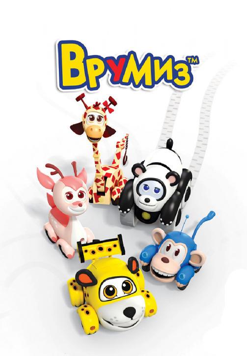 Постер к сериалу Врумиз 2012