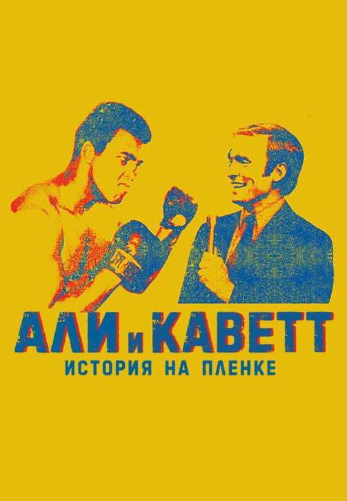 Постер к фильму Али и Каветт: История на плёнке 2018