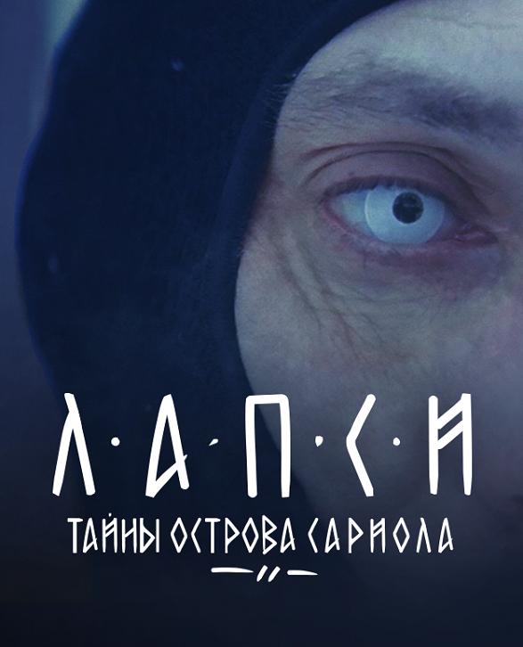 Постер к сериалу Лапси. Тайны острова Сариола. Серия 3 2018