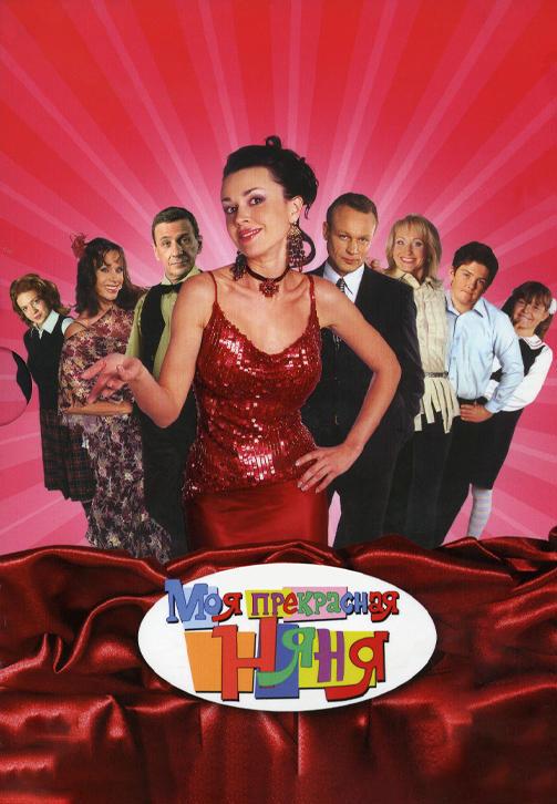 Постер к сериалу Моя прекрасная няня. Сезон 5. Серия 104 2008