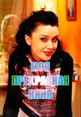 Постер к сериалу Моя прекрасная няня. Сезон 7. Серия 138 2010
