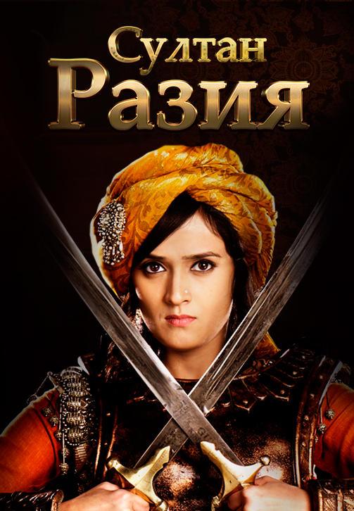 Постер к сериалу Султан Разия 2015