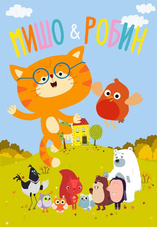 Постер к сериалу Мишо и Робин 2016
